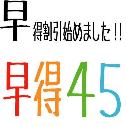 【さき楽】早めのご予約!!45日前ご予約プラン 〜朝食付き〜