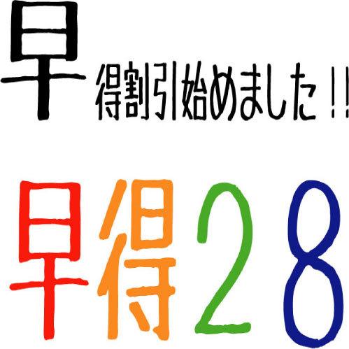 【さき楽】早めのご予約!!28日前ご予約プラン 〜朝食付き〜