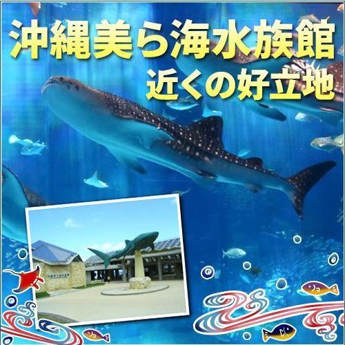 【1泊】【らくらく♪チェックイン好評】【アワード受賞】水族館近く!隠れ家コテージで癒しのひと時を♪