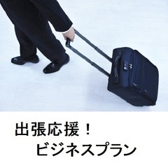 ◇出張達人◇【素泊り】EDYギフトカード3000円付【ビジネス】石垣(八重山)STAY♪