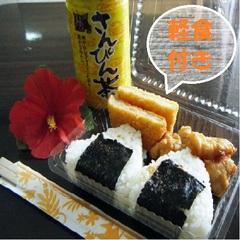 【軽朝食】テイクアウトお弁当スタイル付※受け渡し時間 午前8:00〜午前11:00