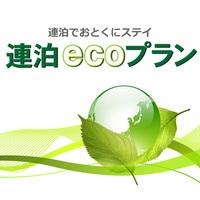 【連泊ECOプラン】タオル/歯ブラシセットなし(素泊まり)