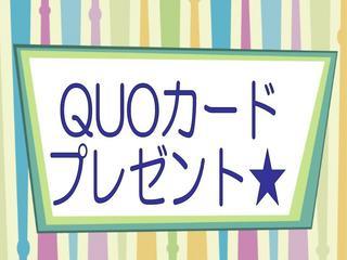 【クオカード付】 出張サポートプラン☆[Wi-Fi無料+クロワッサンなど♪無料朝食付]