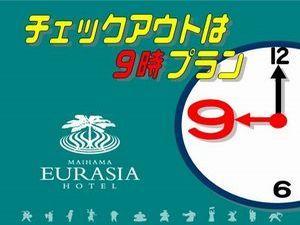スパ&ホテル 舞浜ユーラシア 関連画像 5枚目 楽天トラベル提供