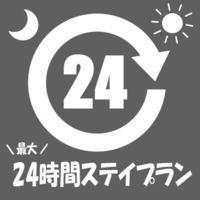 【12時イン翌日12時アウト】最大24時間ステイプラン