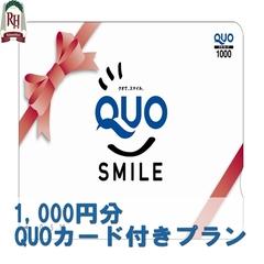 【QUO1000円付プラン】 −食事なし−