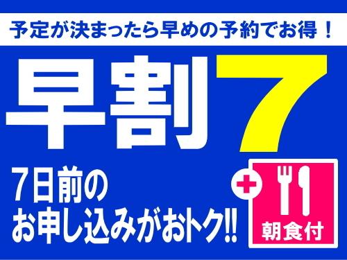 【7日前までの予約がお得!】◆早割7◆朝食バイキング付き