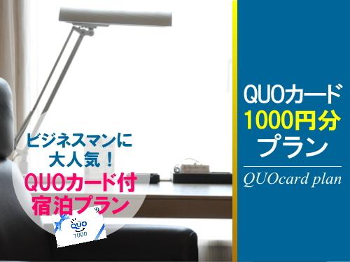 ■賢くゲット!ビジネスマンに大好評!■QUOカード【1000円分】付きプラン
