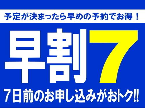【7日前までの予約がお得!】◆早割7◆素泊まりプラン