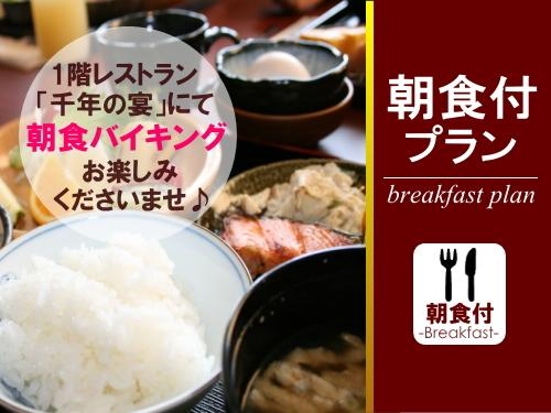 【朝食付き】朝はしっかり食べて1日のStart!朝食バイキング付きプラン♪