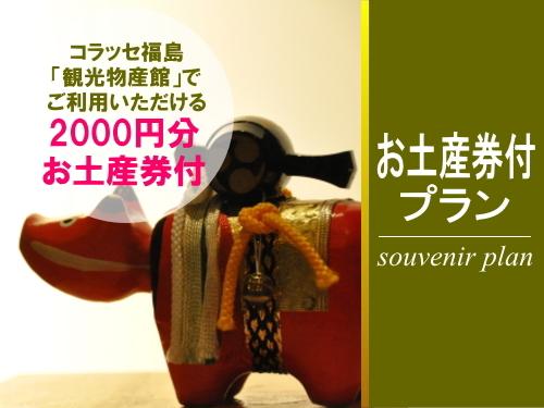 【福が満開、福のしま。】2000円分お土産券付きプラン