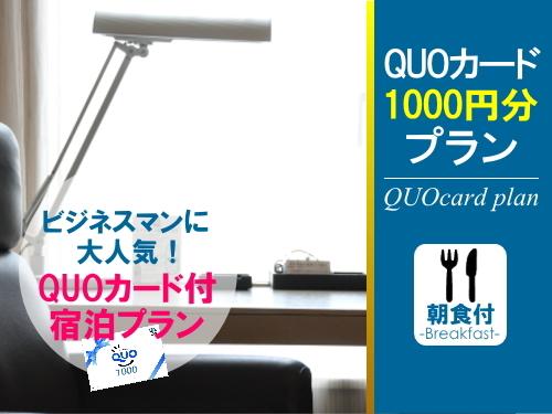 ■ビジネス利用の方必見!!■QUOカード【1000円分】付きプラン■に朝食バイキング付き!
