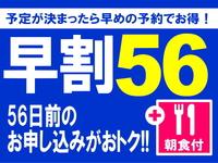 【朝食付き】56日前までの予約で更にお得で安心♪【早割56】(さき楽)