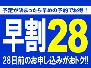 【素泊まり】28日前までならお得!安心!【早割28】