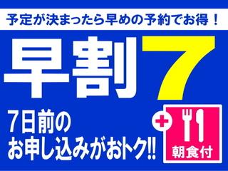 【朝食付き】7日前までに予約するとお得!【早割7】