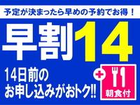 【朝食付き】14日前までの予約でお得に!【早割14】