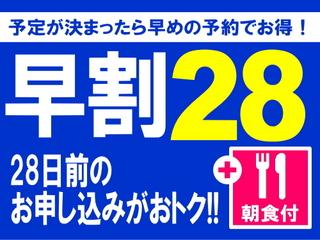【朝食付き】28日前までならお得!安心!【早割28】