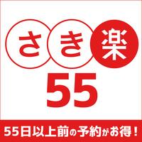 【さき楽55】シンプルステイ素泊まりプラン☆