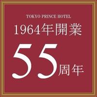 【東京プリンスホテル開業55周年記念セール】正規料金より最大55%OFF!