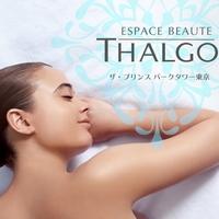 【ESPACE BEAUTE THALGO】エステ&ステイ(60分コース)