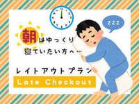 【楽天スーパーSALE】7%OFF【12時レイトアウト】 朝はゆっくり♪レイトチェックアウトプラン