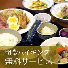 【本日のご予約はこちら】当日限定★シングル<直前割>タイムセール!!