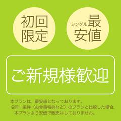 ご新規様専用♪シングル★最安値★【お試し宿泊プラン】