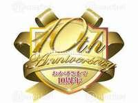 【10th】10周年記念!女性にうれしいペアプラン/朝食付【Anniversary】