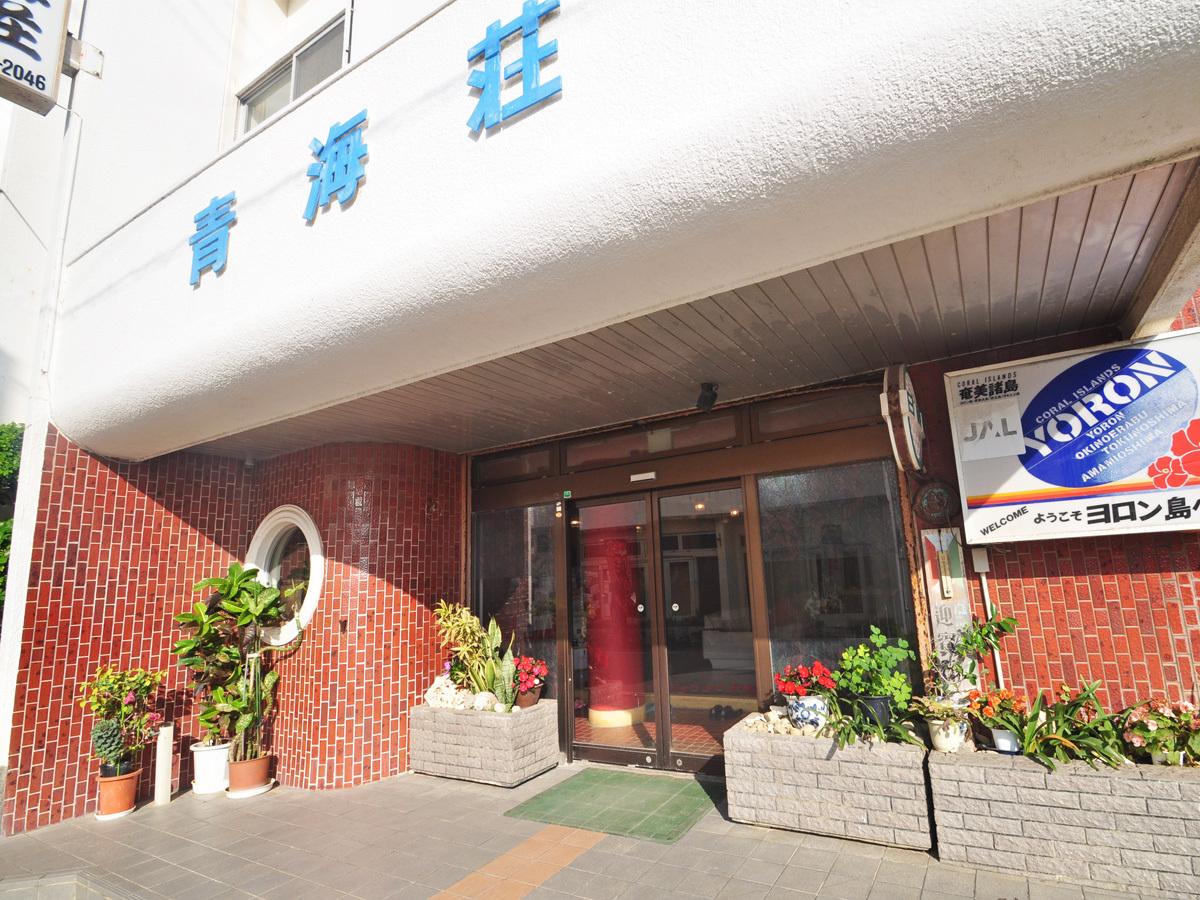 ホテル青海荘<与論島>