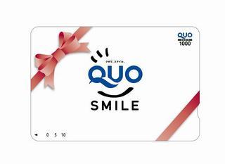 QUOカード1,000円付プラン【朝食付】