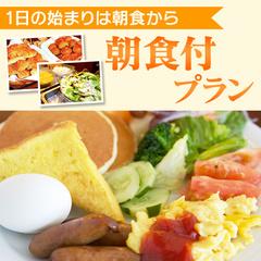 【毎朝食】一日の始まりは朝食から☆ビュッフェ毎朝食付プラン☆