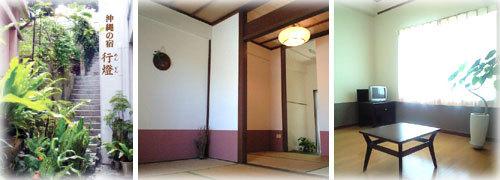 素泊まり民宿/ゲストハウス