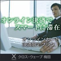 【夏得】オンライン決済限定♪◇◆◇ENJOY大阪・梅田プラン◆◇◆ (素泊り)