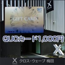 【春得】朝食付でQUOカード1,000円付のセットプラン☆ (朝食付)