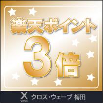 【春得】【ポイント3倍】☆1・2…ポイント3倍だぁ!!ポイント3倍大阪プラン☆ (素泊り)