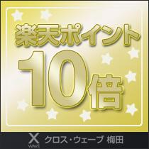 【ポイント10倍】【春得】開業12年記念プラン♪ (朝食付)