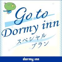〜Go To Dormy inn〜ドーミーインオリジナルグッズ付13時チェックイン<朝食付>