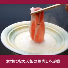 【人気グルメ】佐賀県産牛&地元ブランド豚を絞りたて豆乳鍋で味わうプラン☆=夕食は部屋食=
