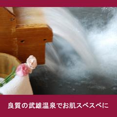 【冬得】お手頃価格で武雄温泉満喫☆量は少なめ・・でも大満足プラン