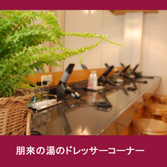 【冬得】お手頃価格で財布に優しい♪ポーク茶しゃぶ会席と名湯武雄温泉満喫プラン☆