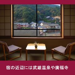 【シニア】2人合わせて100歳以上でお得に♪『シニアプラン』☆有田焼の特典付/夕食は部屋食