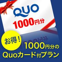 【ビジネス】ご宿泊 + 1,000円分QUOカード 朝食無料!Wifi完備!駅より徒歩約1分