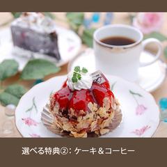 【さき楽】30日前までの予約がお得 〜選べる特典つきプラン〜 /夕・朝 ともにお部屋食