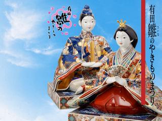 【季節プラン 2月〜】 優雅!有田雛まつりと♪華やぎ懐石プラン 【部屋食】 現金特価
