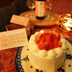 【森の別邸かたくり】2人の距離がグっと縮まる!記念日プラン〈ケーキ付・お部屋食〉〈選べるメイン3品〉