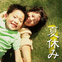 【夏休み☆限定】家族みんなで楽しくお出かけ♪お子様のお部屋代無料!&ニコニコ特典付★