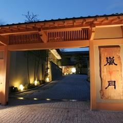 京都の旅を満喫 観光の砦は嵐山へ(朝はゆっくり素泊まりプラン)
