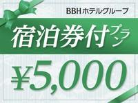 【GOTO35%】ホテル宿泊券¥5,000付きプラン 得々カップル&ご家族★朝食付♪