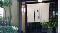 【伊豆の四季の贅沢】至高の美食懐石プラン【伊豆箱根旅】