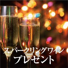 【カップル限定】【24時間ステイ・スパークリングワインプレゼント】記念日カップルプラン